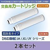 【ノーブランド品】タカギ社製浄水器に使用できる、取付け互換性のある交換用カートリッジ【高除去タイプ/2本セット】