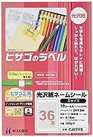 ヒサゴ 光沢紙ネームシールSサイズ10枚 CJ2311S