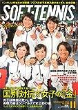 ソフトテニスマガジン 2018年 11 月号 [雑誌]
