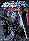 機動戦士ガンダムSEED ASTRAY 1<機動戦士ガンダムSEED ASTRAY> (角川スニーカー文庫)