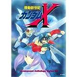 機動新世紀ガンダムX (ホビージャパンコミックス―アミューズメント・アンソロジー・シリーズ)