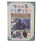 ゆかいなどうぶつたち ~りくのおともだち~ ゴリラ・サル・チンパンジー