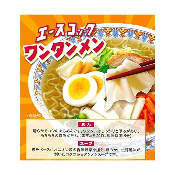 エースコック ワンタンメン 5食×6個の紹介画像2