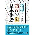将棋・詰みの基本手筋 (マイナビ将棋BOOKS)