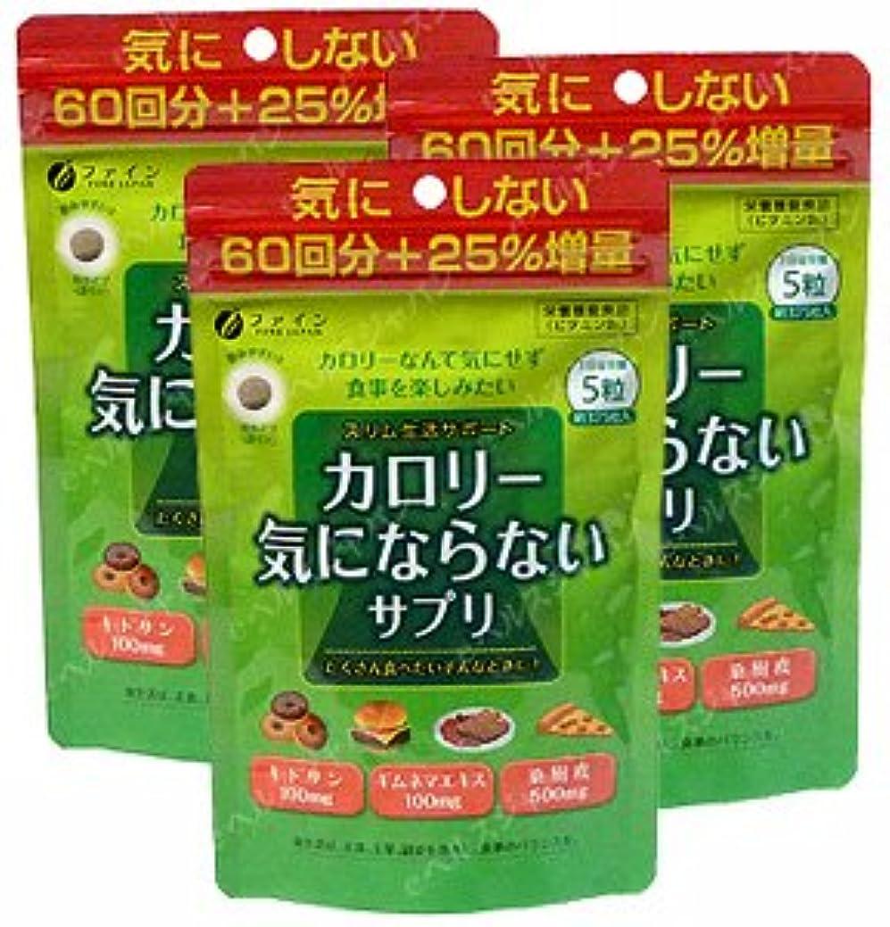 自分の梨純粋なファイン カロリー気にならない60回分+25%増量【3袋セット】