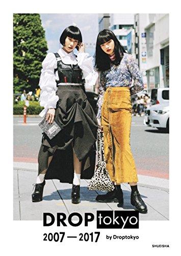DROPtokyo 2007-2017 (集英社学芸単行本)