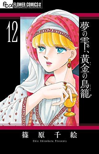 夢の雫、黄金の鳥籠 (12) (フラワーコミックスアルファ)