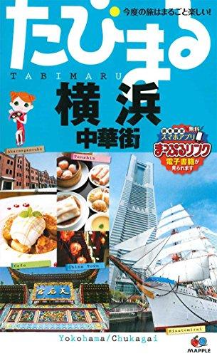 たびまる 横浜 中華街 (旅行ガイド)
