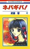 ネバギバ! 4 (花とゆめコミックス)