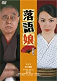 落語娘[DVD]
