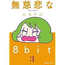 無慈悲な8bit(3) (コミッククリア編集部)