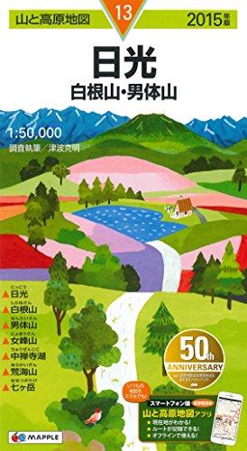 山と高原地図 日光 白根山・男体山 2015 (登山地図   マップル)