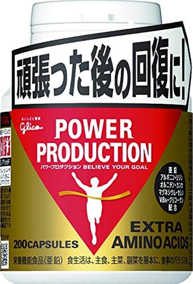 購入旋律的程度グリコ パワープロダクション エキストラ アミノアシッド 200粒【使用目安 約50日分】