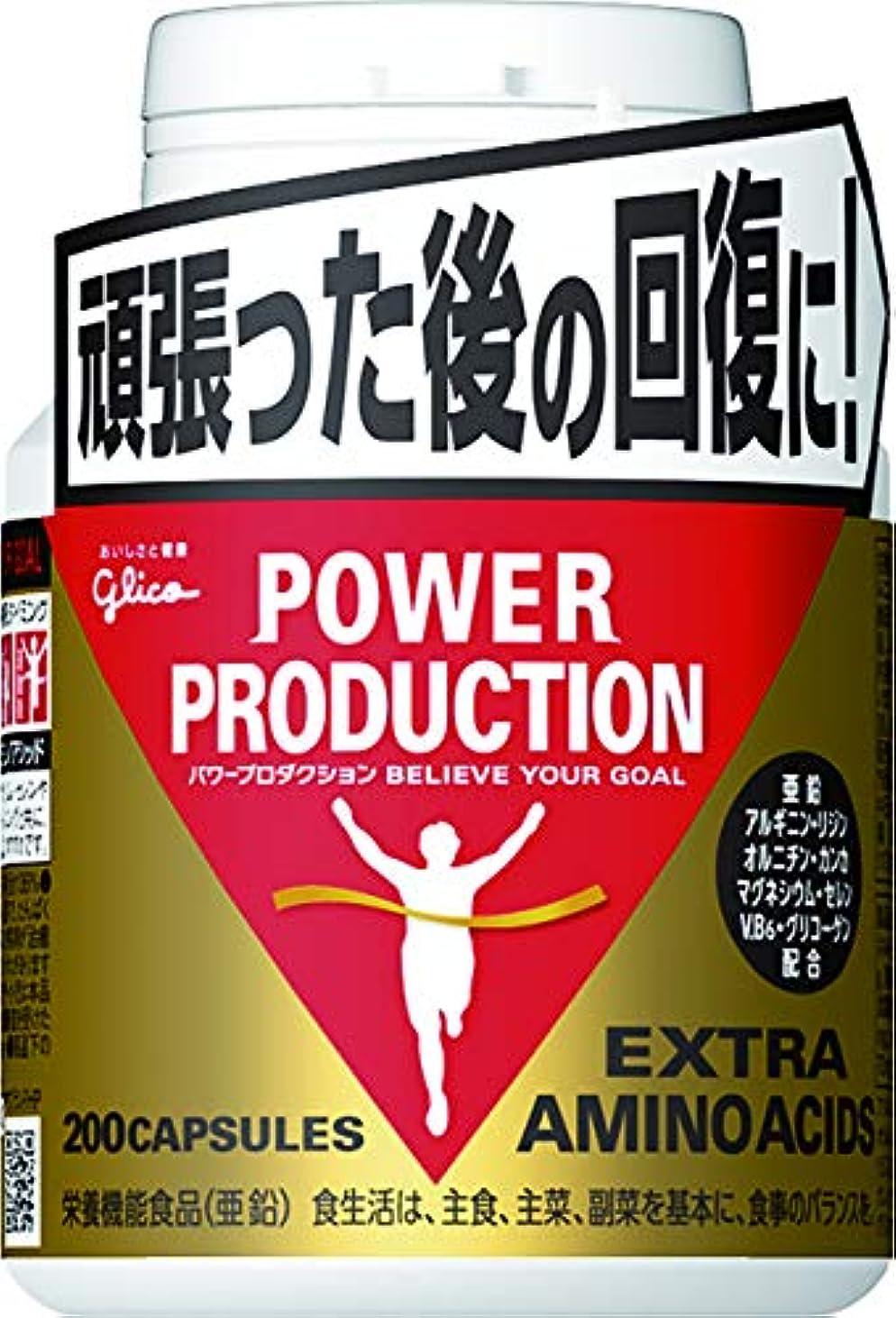 裸推進力カウントグリコ パワープロダクション エキストラ アミノアシッド 200粒【使用目安 約50日分】