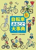自転車まるごと大事典―楽しく安全に乗るために