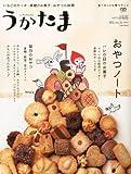 うかたま 2011年 01月号 [雑誌]