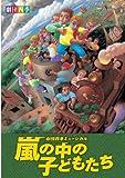 劇団四季 嵐の中の子どもたち [DVD]
