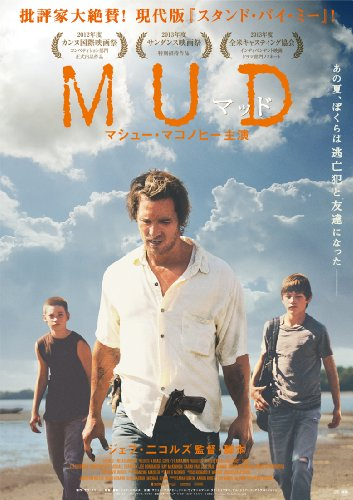 MUD -マッド- [DVD]の詳細を見る