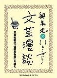 三島由紀夫『仮面の告白』を読む(文芸漫談コレクション) (集英社ebookオリジナル) 画像