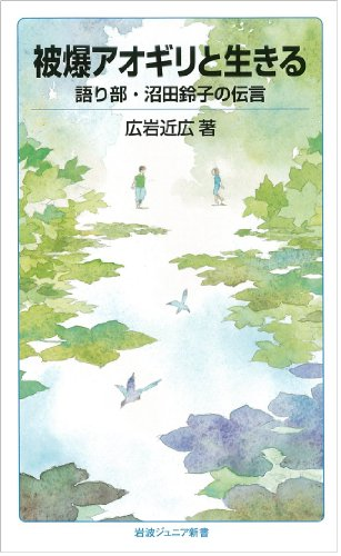 被爆アオギリと生きる――語り部・沼田鈴子の伝言 (岩波ジュニア新書)の詳細を見る