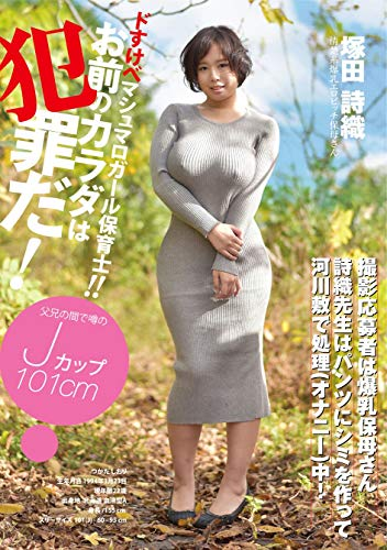 塚田詩織(AV女優)