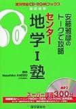 安藤雅彦のトークで攻略センター地学1塾―高校地学 (実況中継CD-ROMブックス)