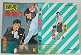 課長島耕作 (10) (モーニングKC (226))