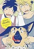 エイプリルとキッス (gateauコミックス)