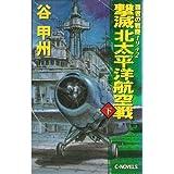 撃滅北太平洋航空戦―覇者の戦塵1942 (下) (C・novels)