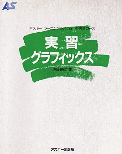 実習グラフィックス (アスキー・ラーニングシステム (2 実習コース))
