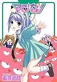 マジカノ(3) (マガジンZコミックス)