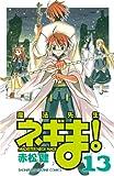 魔法先生ネギま!(13) (週刊少年マガジンコミックス)