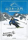 いまから始める山スキー入門