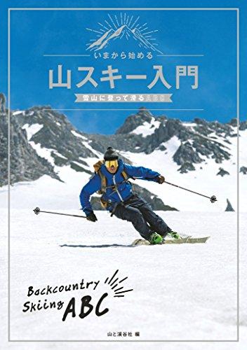 いまから始める山スキー入門の詳細を見る