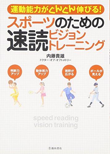 スポーツのための速読ビジョントレーニングの詳細を見る