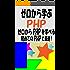 ゼロから学ぶPHP