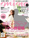 mina (ミーナ) 2014年 03月号 [雑誌]