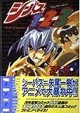 シーバス1‐2‐3―Birth of Outlaw! (電撃文庫)