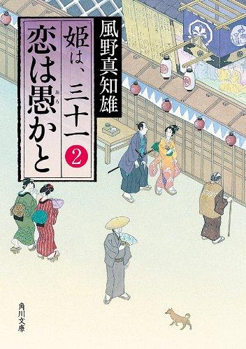 恋は愚かと 姫は、三十一 2 (角川文庫)の詳細を見る