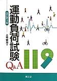運動負荷試験Q&A119