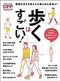 「歩く」はすごい! 日経ホームマガジン