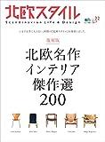 北欧スタイル No.22[雑誌] エイムック