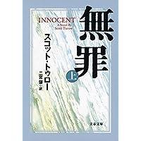 無罪 INNOCENT 上 (文春文庫)