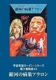 宇宙英雄ローダン・シリーズ 電子書籍版45  銀河の病巣アラロン