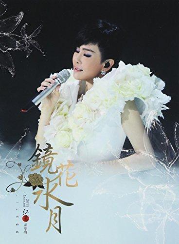 [画像:2013鏡花水月演唱會Live (2CD) ~ 江蕙]