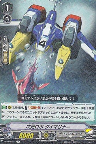 ヴァンガード V-EB02/021 次元ロボ ダイマリナー (日本語版 R レア) エクストラブースター 第2弾「アジアサーキットの覇者」