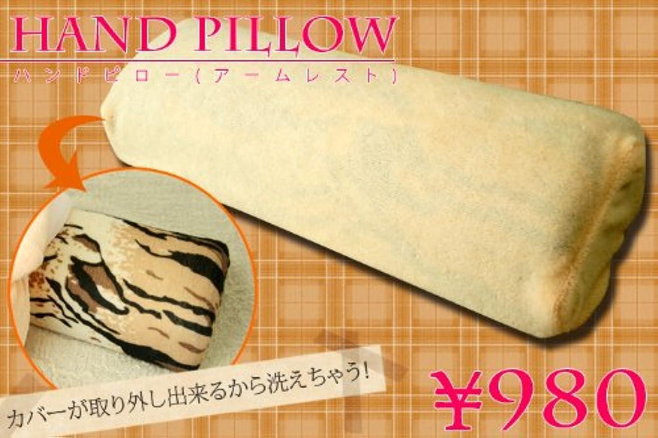 餌眠いですプレビューネイル用ハンドピロー(アームレスト)洗えるカバーで便利 練習用、自宅用にも