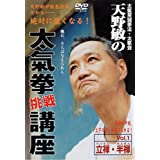 DVD>天野敏の太気拳挑戦講座 1 立禅・半禅 (<DVD>)