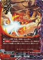 フューチャーカード 神バディファイト/誇りを剣に、刃は不滅(レア) / S-BT05/0035 / 神VS王!!竜神超決戦!!