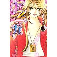 ヤンデカ(1) (BE・LOVEコミックス)